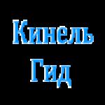 КинельГид виртуальный гид по г.о. Кинель