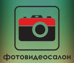 Фото-видео салон